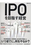 IPO(新規株式公開)を目指す経営