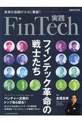 実践FinTech