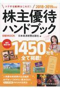 株主優待ハンドブック 2018ー2019年版
