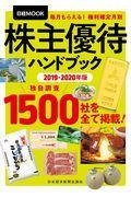 株主優待ハンドブック 2019ー2020年版