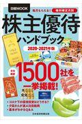 株主優待ハンドブック 2020ー2021年版