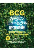 BCGカーボンニュートラル経営戦略
