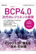 BCP4.0次代のレジリエンス経営