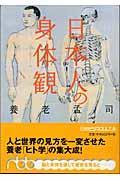 日本人の身体観