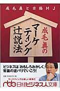 成毛眞のマーケティング辻説法(つじぜっぽう)