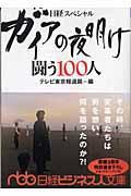 ガイアの夜明け闘う100人 / 日経スペシャル