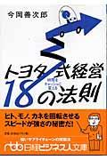 時間をキャッシュに変えるトヨタ式経営18の法則