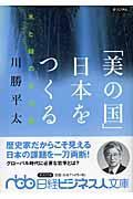 「美の国」日本をつくる / 水と緑の文明論