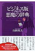 ビジネス版悪魔の辞典 増補改訂版