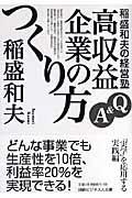 稲盛和夫の経営塾 / Q&A高収益企業のつくり方