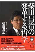 柴田昌治の変革する哲学