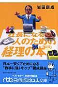 社長になる人のための経理の本 第2版