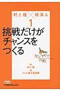 カンブリア宮殿村上龍×経済人 1