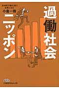 過働社会ニッポン / 長時間労働大国の実態に迫る