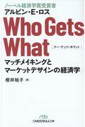 Who Gets What / マッチメイキングとマーケットデザインの経済学