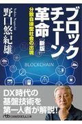 ブロックチェーン革命 新版