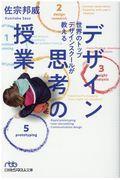 デザイン思考の授業 / 世界のトップデザインスクールが教える