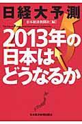 日経大予測2013年の日本はどうなるか
