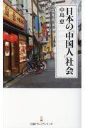 日本の「中国人」社会