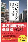 安いニッポン / 「価格」が示す停滞