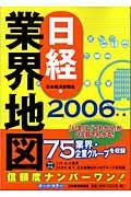 日経業界地図 2006年版