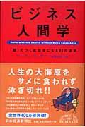 ビジネス人間学 / 「超」のつく成功者になる94の法則
