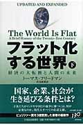 フラット化する世界 下 / 経済の大転換と人間の未来