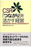 CSR「つながり」を活かす経営