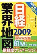 日経業界地図 2009年版
