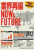 業界再編NOW&FUTURE