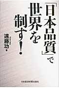 「日本品質」で世界を制す!