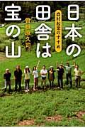 日本の田舎は宝の山 / 農村起業のすすめ