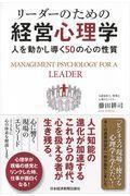 リーダーのための経営心理学 / 人を動かし導く50の心の性質