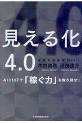 見える化4.0 / AI×IoTで「稼ぐ力」を取り戻せ!