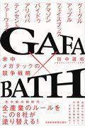 GAFA×BATH / 米中メガテックの競争戦略