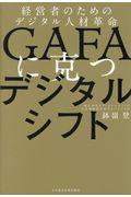 GAFAに克つデジタルシフト / 経営者のためのデジタル人材革命