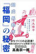 超成長都市「福岡」の秘密 / 世界が注目するイノベーションの仕組み