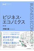 ビジネス・エコノミクス 第2版