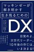 マッキンゼーが解き明かす生き残るためのDX
