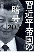習近平帝国の暗号2035