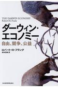 ダーウィン・エコノミー
