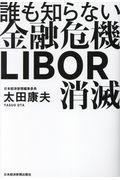 誰も知らない金融危機LIBOR消滅