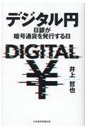 デジタル円