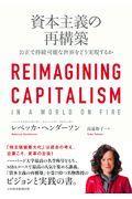 資本主義の再構築 / 公正で持続可能な世界をどう実現するか