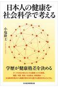 日本人の健康を社会科学で考える