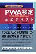 大阪商工会議所主催PWA検定(企画・計画・段取り力)公式テキスト