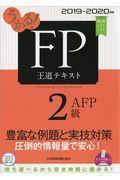うかる!FP2級・AFP王道テキスト 2019ー2020年版