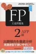 うかる!FP2級・AFP王道問題集 2019ー2020年版