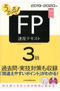 うかる!FP3級速攻テキスト 2019ー2020年版