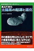 見えてきた太陽系の起源と進化
